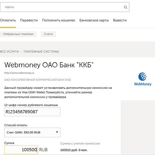 как переводить деньги с киви на вебмани